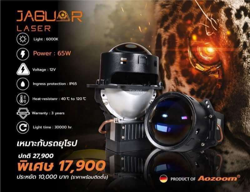 Hình Ảnh Bi Laser Jaguar